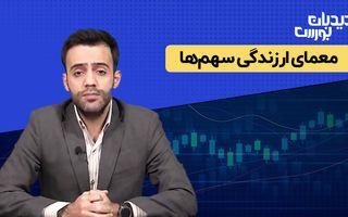 نقد و بررسی بازار سرمایه | معمای ارزندگی سهمها