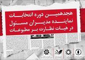 گفتگو با محمدرضا سعدی مدیر مسئول روزنامه جهان صنعت