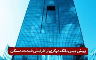 پیشبینی بانک مرکزی از افزایش قیمت مسکن