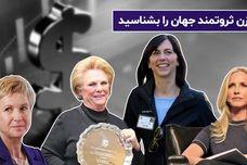 10 زن ثروتمند جهان را بشناسید
