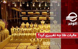 مالیات طلا چه تغییری کرد ؟