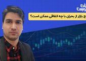 تحلیل بورس امروز | خروج بازار از بحران با چه اتفاقی ممکن است؟