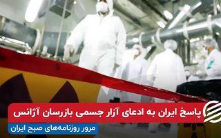 پاسخ ایران به ادعای آزار جسمی بازرسان آژانس