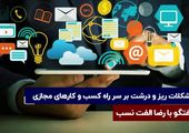 مشکلات ریز و درشت بر سر راه کسبوکارهای مجازی
