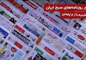 موج درخواست برای تعطیلی دو هفتهای تهران|برگ ریزان دلار