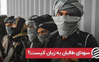 سودای طالبان به زیان کیست ؟