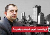 فرونشست تهران، از شایعه تا واقعیت؟