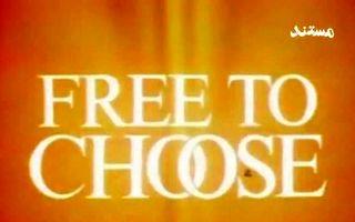 مستند آزادی انتخاب فریدمن (1)