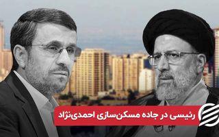 رئیسی در جاده مسکن سازی احمدی نژاد