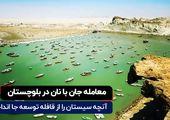 معامله جان با نان در بلوچستان