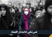 نفس تنگی اقتصاد در دوران کرونا؛ اقتصاد ایران به کدام سمت می رود؟