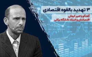 ۳ تهدید بالقوه اقتصادی
