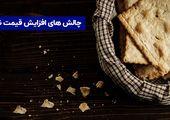 چالش افزایش قیمت نان