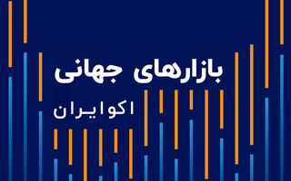 معرفی برندگان و بازندگان یک هفته متلاطم
