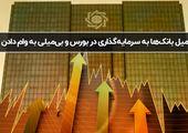 میل بانکها به سرمایهگذاری در بورس و بیمیلی به وام دادن