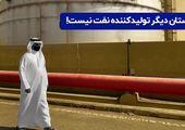عربستان دیگر تولیدکننده نفت نیست!