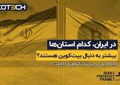 در ایران کدام استانها بیشتر به دنبال بیت کوین هستند؟