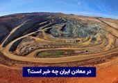 در معادن ایران چه خبر است ؟