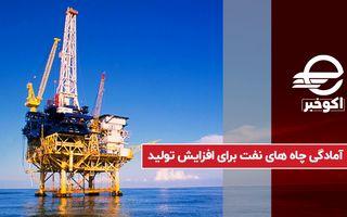 آمادگی چاه های نفت برای افزایش تولید