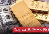 طلا به ۲۰۰۰ دلار می رسد ؟