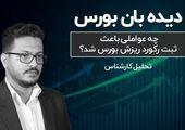 ریزش تاریخی شاخص بورس تهران