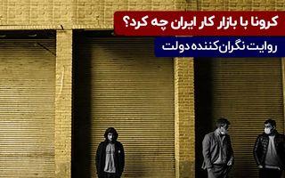 آمار نگران کننده از بازار کار ایران!