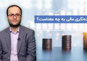 آیندهنگری مالی به چه معناست ؟