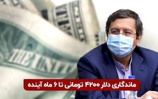 همتی خبر داد: ماندگاری دلار ۴۲۰۰ تومانی تا ۶ ماه آینده