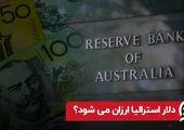 دلار استرالیا ارزان می شود ؟