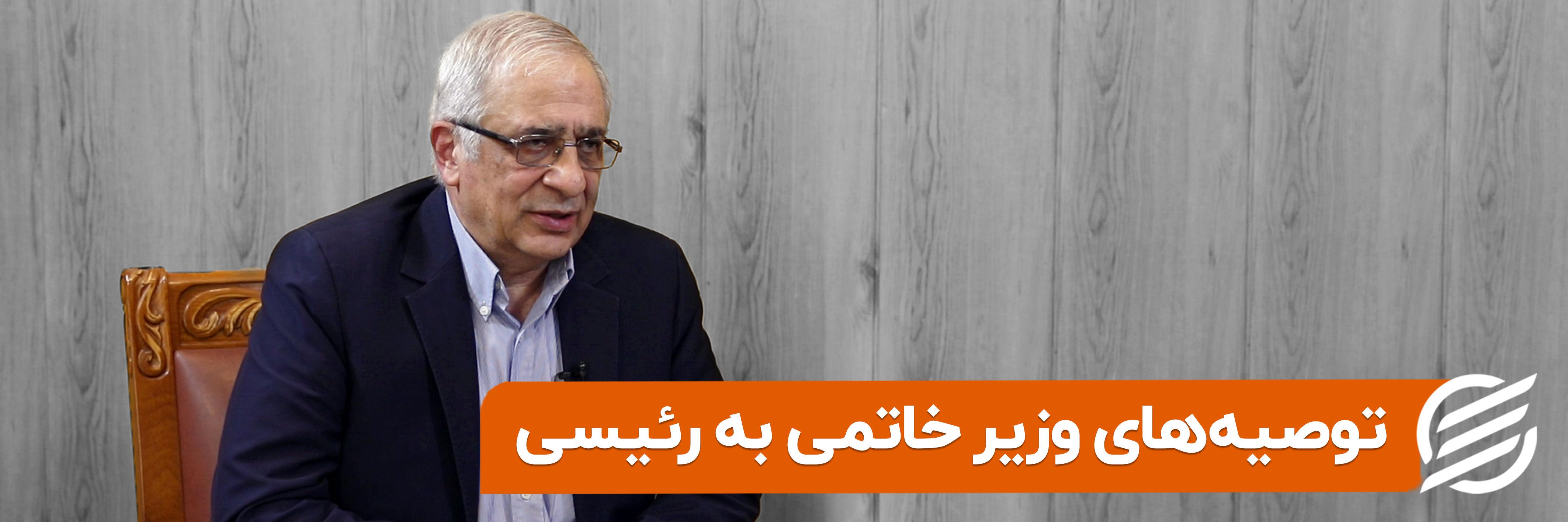 اسلایدر توصیه های وزیر خاتمی به رئیسی