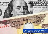 سد درهم در برابر ریزش دلار