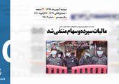 روزنامه 7بهمن1398