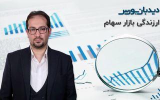 تحلیل بازار سرمایه: ارزندگی بازار سهام