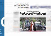 روزنامه 23دی1398