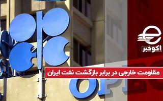مقاومت خارجی در برابر بازگشت نفت ایران
