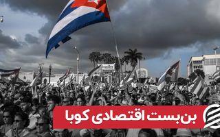 بنبست اقتصادی کوبا