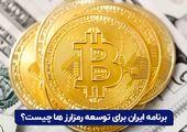 برنامه ایران برای توسعه رمزارز ها چیست؟