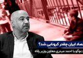 اقتصاد ایران چقدر کرونایی شد؟