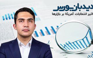 تاثیر انتخابات آمریکا بر بازارهای ایران و جهان