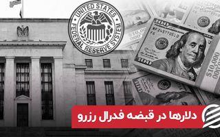 دلارها در قبضه فدرال رزرو