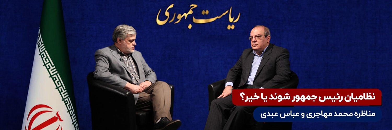 مناظره عباس عبدی و محمد مهاجری