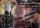 پرونده FATF در ایستگاه پایانی