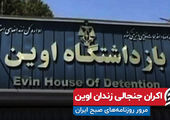 اکران جنجالی زندان اوین
