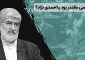 هاشمی مقتدر بود یا احمدینژاد؟