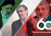 محسن هاشمی نامزد اصلاحطلبان ؟