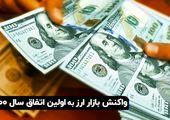 واکنش بازار ارز به اولین اتفاق سال ۱۴۰۰