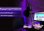 حمله دقیقه۹۰ شورا به شهرداری قالیباف