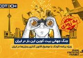 عاقبت رمزارزها در ایران به کجا میرسد؟