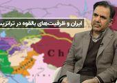 ایران و ظرفیتهای بالقوه در ترانزیت