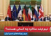 اعضای تیم ارشد مذاکره هسته ای چه کسانی هستند؟